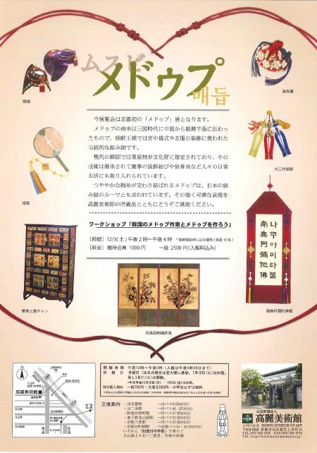 高麗美術館 特別展「メドゥプ 韓国の伝統組み紐」_c0185092_2110451.png