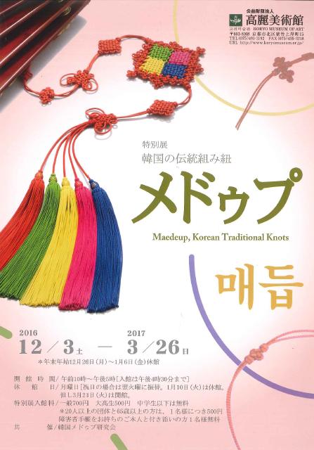 高麗美術館 特別展「メドゥプ 韓国の伝統組み紐」_c0185092_2195087.png