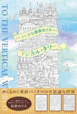 2017年01月 新刊タイトル マジカル・タワー_c0313793_18544921.jpg