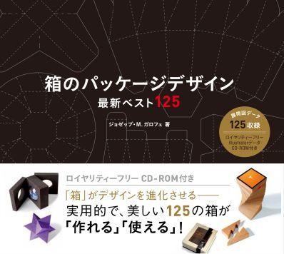 2017年01月 新刊タイトル 箱のパッケージデザイン 最新ベスト125_c0313793_18544996.jpg
