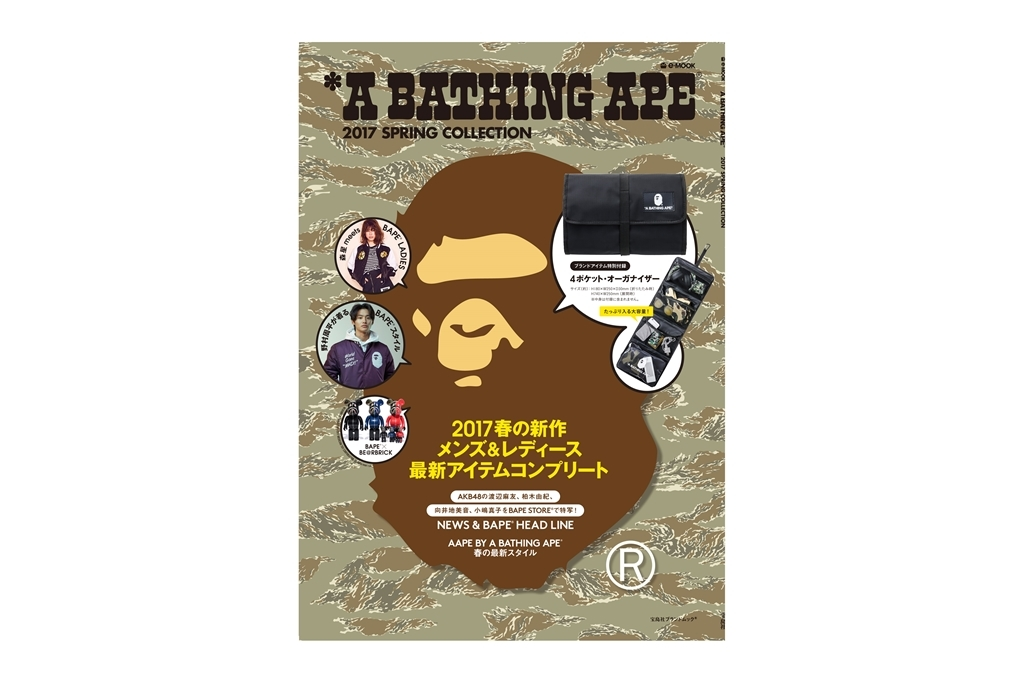 A BATHING APE 2017 SPRING COLLECTION_a0174495_13475462.jpg