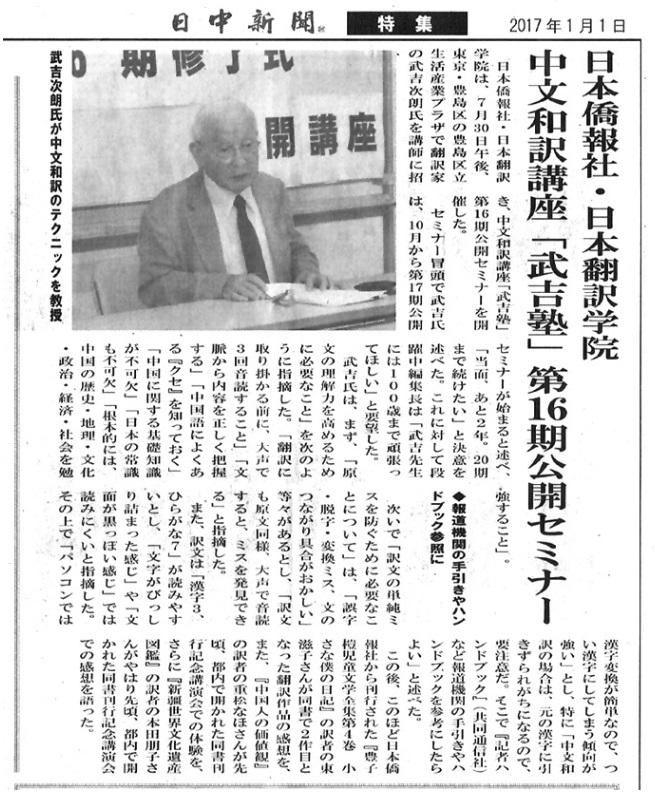 日中翻訳学院第16期公開セミナーに関する新しい報道、日中新聞に掲載_d0027795_14135814.jpg