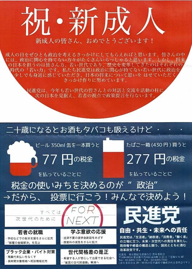 世田谷区成人式2017_c0092197_13314884.jpg