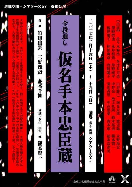 宣伝「全段通し 仮名手本忠臣蔵」_b0134715_22341044.jpg