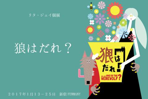 1/13~1/25 リタ・ジェイ個展『狼はだれ?』開催のお知らせ_f0010033_20450695.jpg