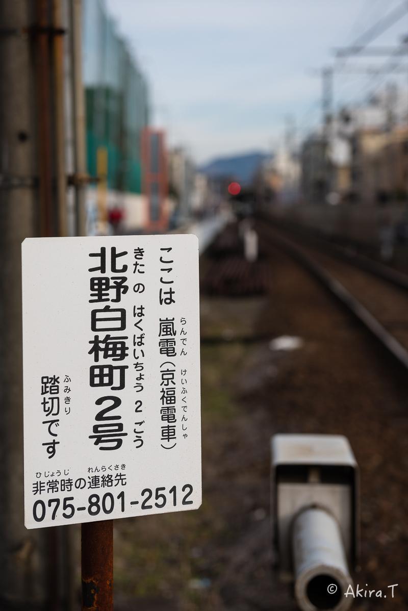 嵐電 北野線 -1- (北野白梅町 → 等持院)_f0152550_21455898.jpg