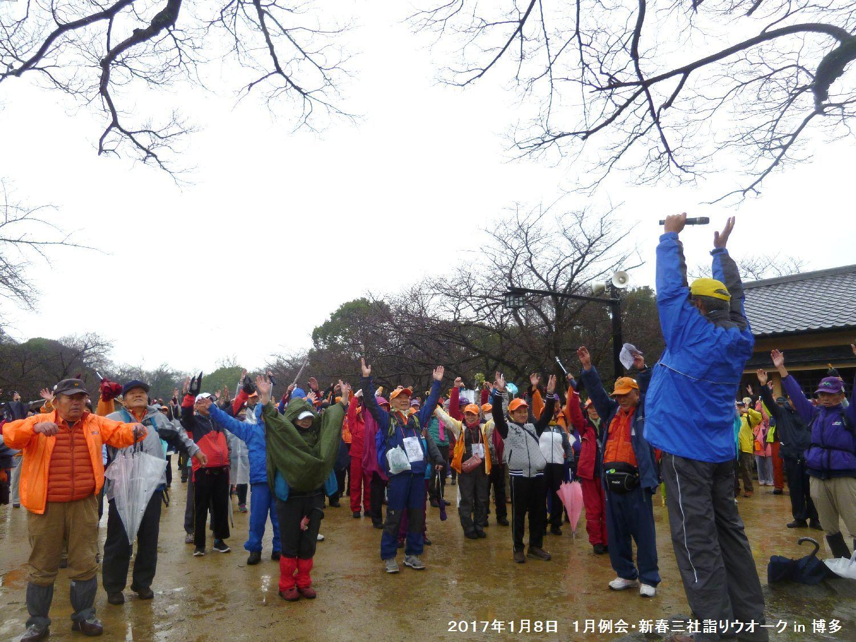 2017年1月例会 合同三社詣りウオーク in 博多_b0220064_003150.jpg