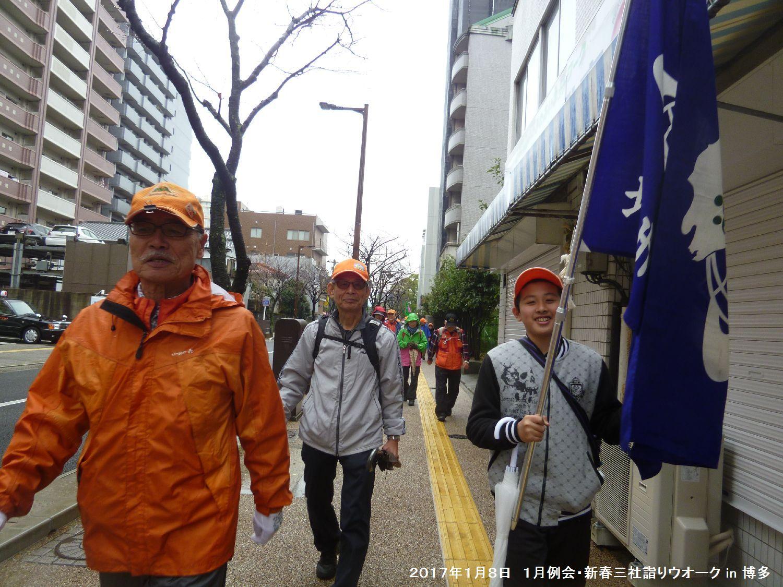 2017年1月例会 合同三社詣りウオーク in 博多_b0220064_045239.jpg