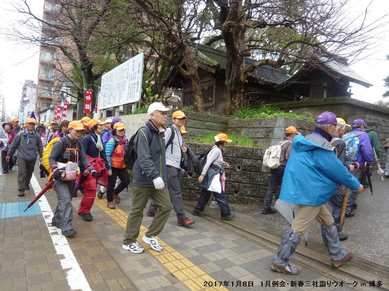 2017年1月例会 合同三社詣りウオーク in 博多_b0220064_2223883.jpg