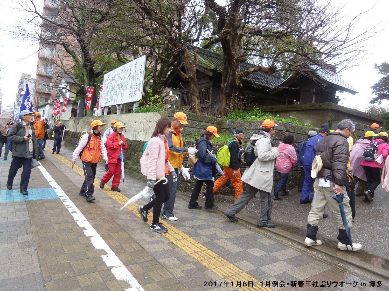 2017年1月例会 合同三社詣りウオーク in 博多_b0220064_2225943.jpg