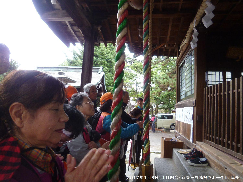2017年1月例会 合同三社詣りウオーク in 博多_b0220064_224449.jpg