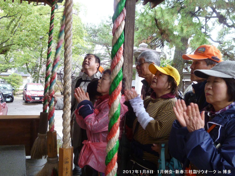 2017年1月例会 合同三社詣りウオーク in 博多_b0220064_2253580.jpg