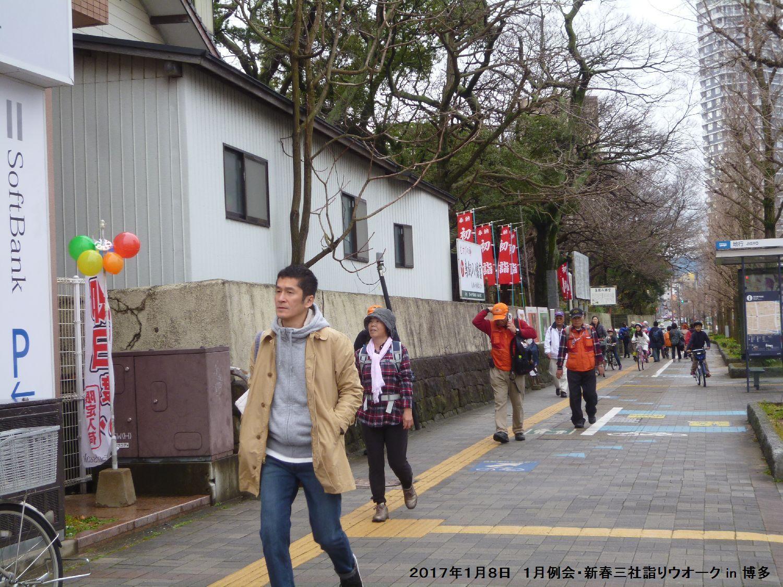 2017年1月例会 合同三社詣りウオーク in 博多_b0220064_227048.jpg