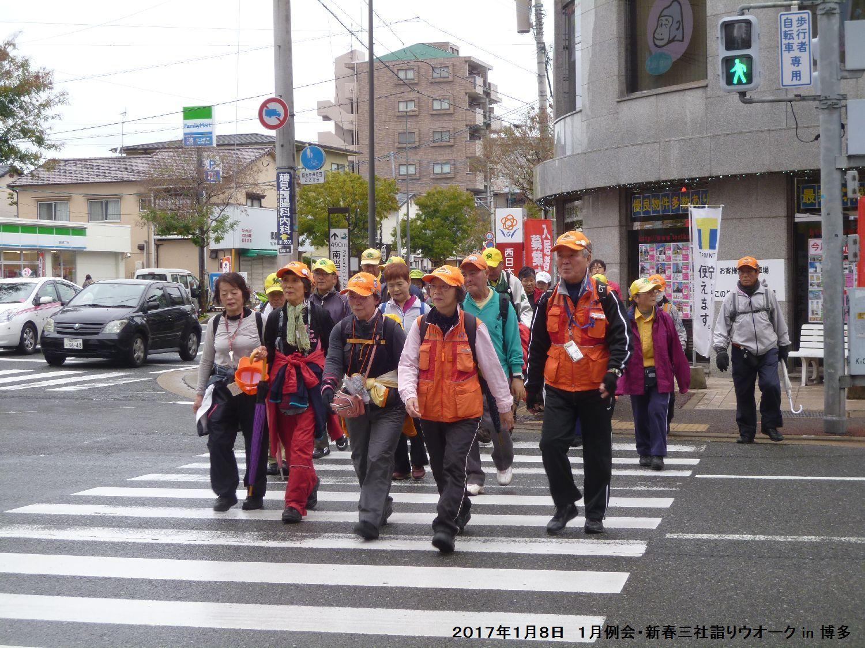 2017年1月例会 合同三社詣りウオーク in 博多_b0220064_2335177.jpg