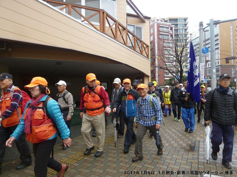 2017年1月例会 合同三社詣りウオーク in 博多_b0220064_2424737.jpg