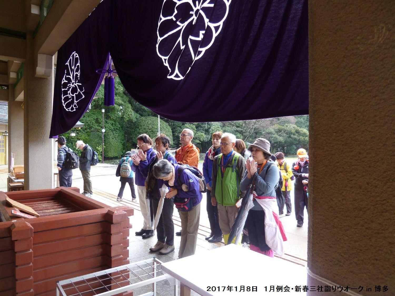 2017年1月例会 合同三社詣りウオーク in 博多_b0220064_8105772.jpg
