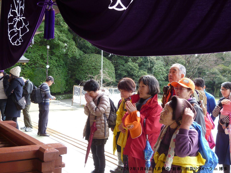 2017年1月例会 合同三社詣りウオーク in 博多_b0220064_8112113.jpg