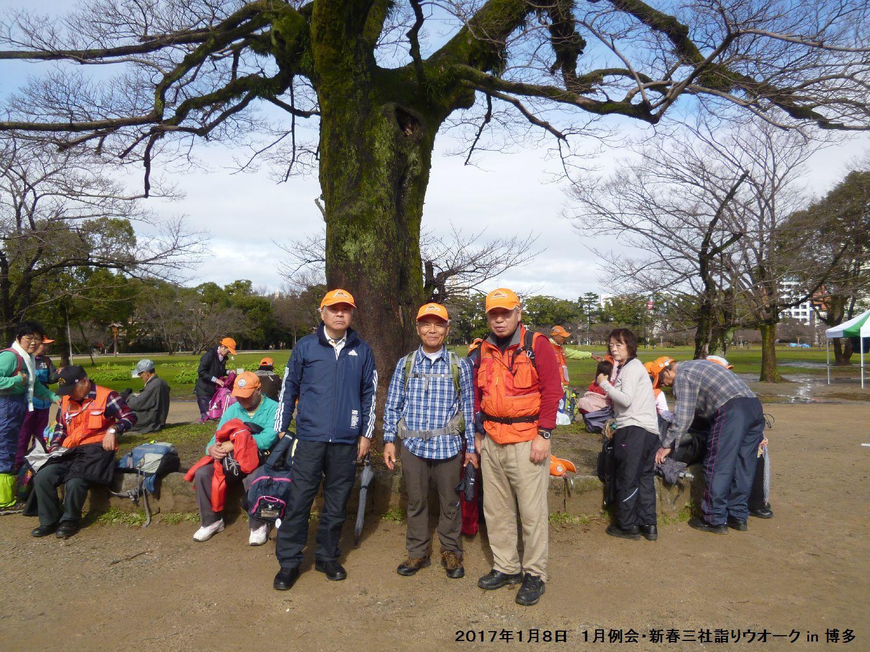 2017年1月例会 合同三社詣りウオーク in 博多_b0220064_8355227.jpg