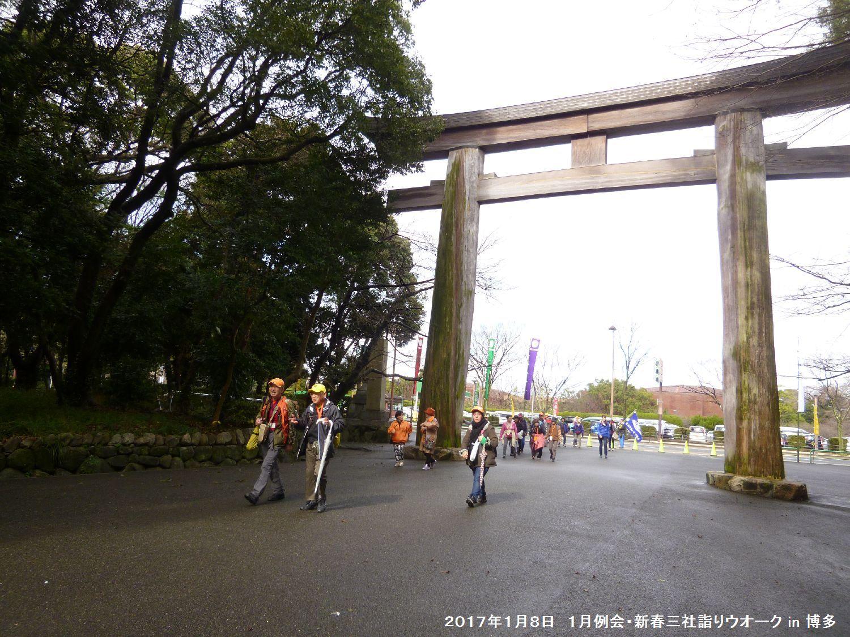 2017年1月例会 合同三社詣りウオーク in 博多_b0220064_87483.jpg