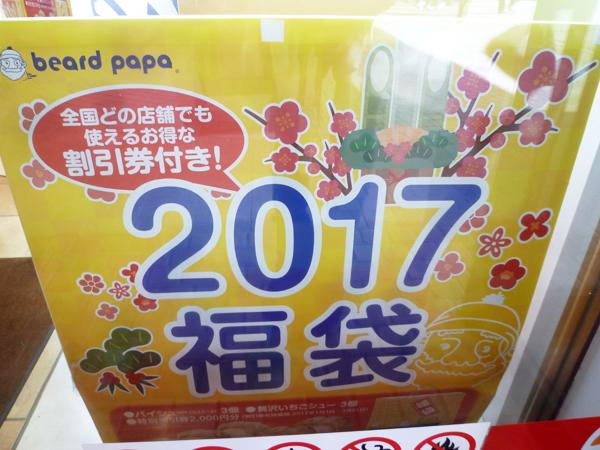 シュークリーム専門店 ビアードパパ 大塚店_c0152767_21380695.jpg