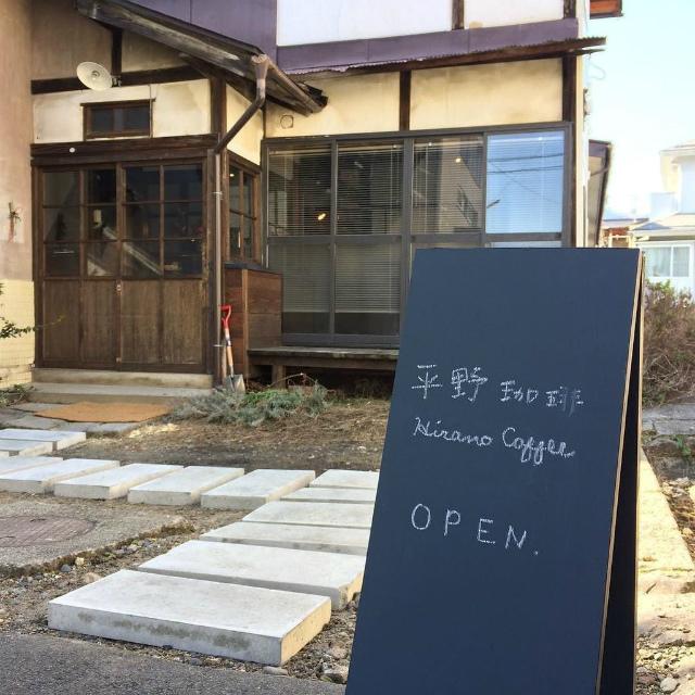 平野珈琲さん_a0230872_22453567.jpg
