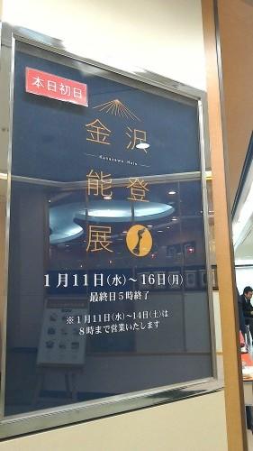 「金沢・能登展」 伊勢丹浦和店 2017.01.11_c0213599_23431113.jpg
