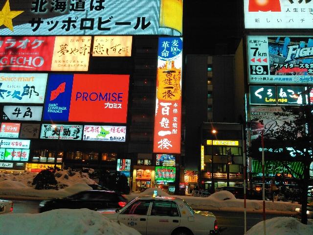 札幌の味_a0138609_7142351.jpg