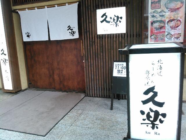 札幌の味_a0138609_733459.jpg