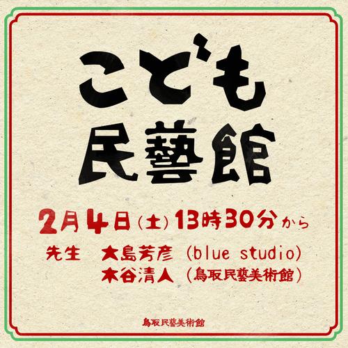 こども民藝館、第3回リノベーションスクール@鳥取「補習」開催!_f0197821_13364238.png