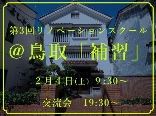 こども民藝館、第3回リノベーションスクール@鳥取「補習」開催!_f0197821_13375896.png
