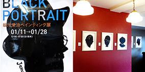坂川栄治ペインティング展[BLACK PORTRAIT]@クー・ギャラリー_f0165332_09105008.jpg