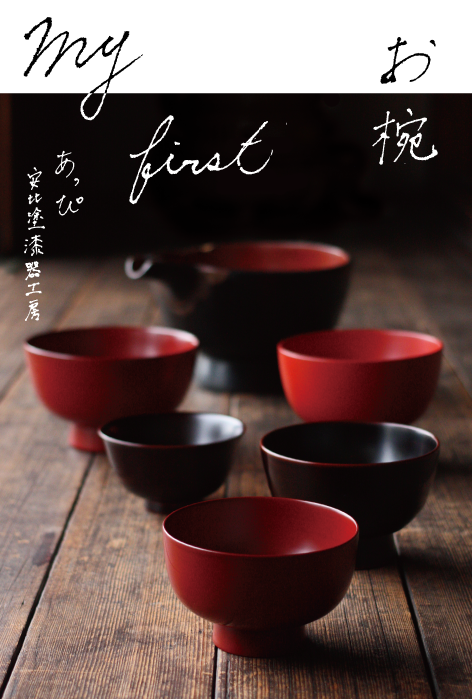 My first お椀 展_d0210537_1723519.png