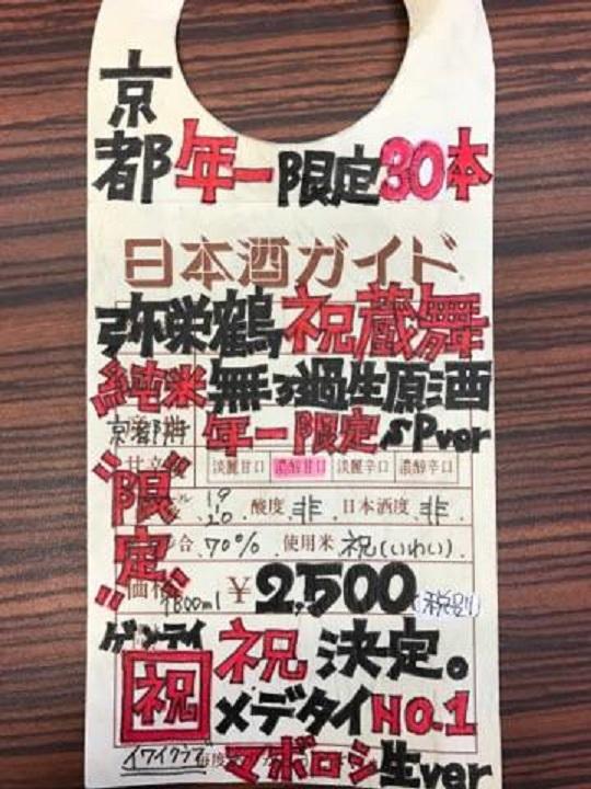 【日本酒】弥栄鶴 祝蔵舞 しぼりたて純米 無濾過生原酒 祝70 限定 新酒28BY_e0173738_9423889.jpg