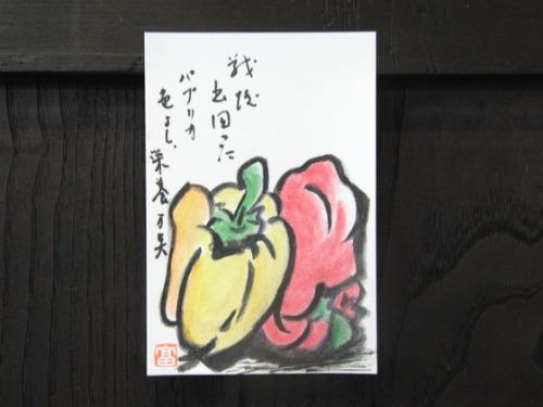絵手紙 ~ F様の新作 ~_e0222340_15241043.jpg