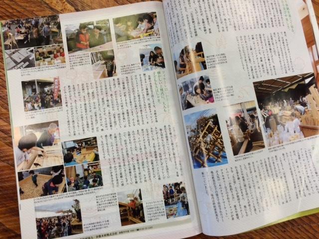 昨年の「暮らしと木のフェア」のレポートが掲載されました_b0211845_12464863.jpg