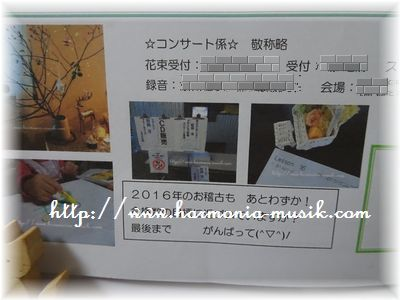 ピアノ教室☆通信_d0165645_17205796.jpg