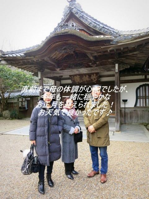 吉野山で年越し*竹林院群芳園 [旅行・お出かけ部門]_f0236260_16125645.jpg