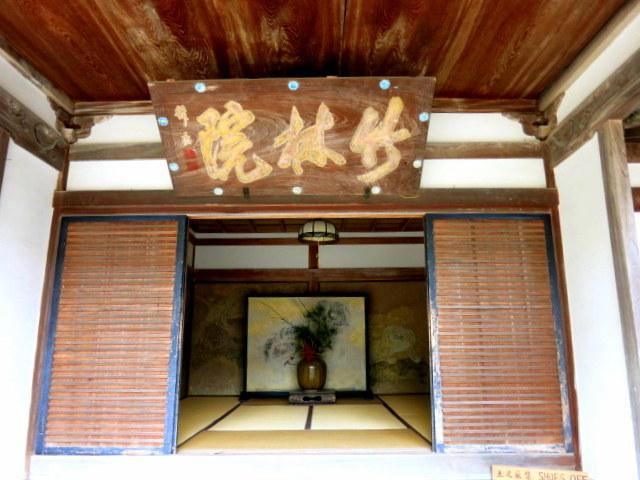 吉野山で年越し*竹林院群芳園 [旅行・お出かけ部門]_f0236260_17325313.jpg