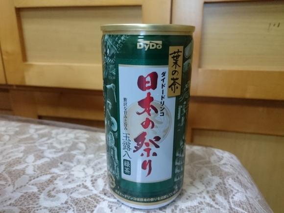 1/13 寿がきや 本店の味メンマしょうゆ + ダイドードリンコ 日本の祭り2017_b0042308_12355712.jpg