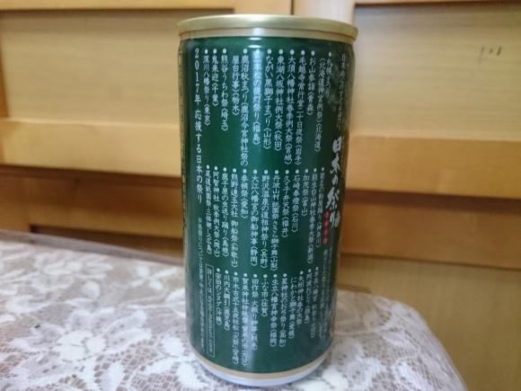 1/13 寿がきや 本店の味メンマしょうゆ + ダイドードリンコ 日本の祭り2017_b0042308_12360847.jpg