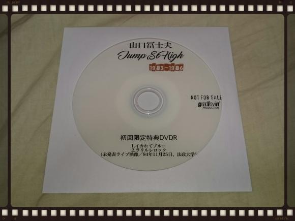 山口冨士夫 / Jump So High 1983 ~ 1986_b0042308_14391767.jpg