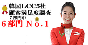 韓国LCC。_b0044115_8192061.jpg