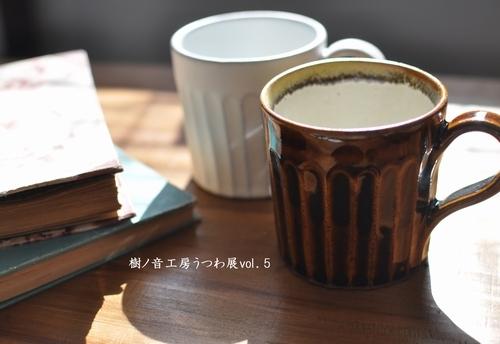 空+kan 樹ノ音工房 うつわ展VOL.5_e0114422_15564338.jpg