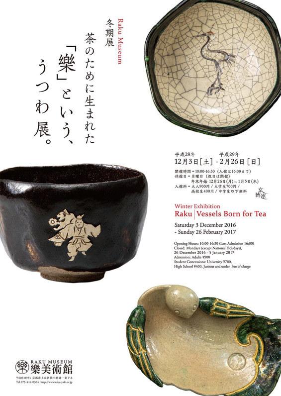 お茶のためみ生まれた 楽という器展ー京都楽美術館ー_d0237757_13151740.jpg