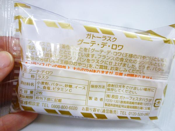 【閉店】ガトーフェスタ・ハラダ 東武池袋店_c0152767_22050644.jpg