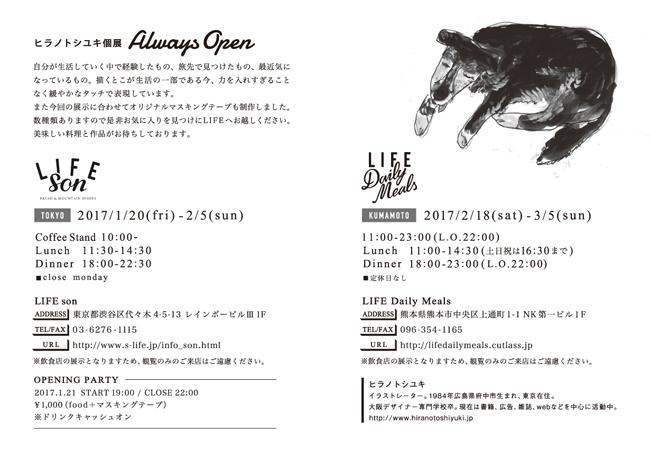 『Always Open』_c0154575_10362023.jpg