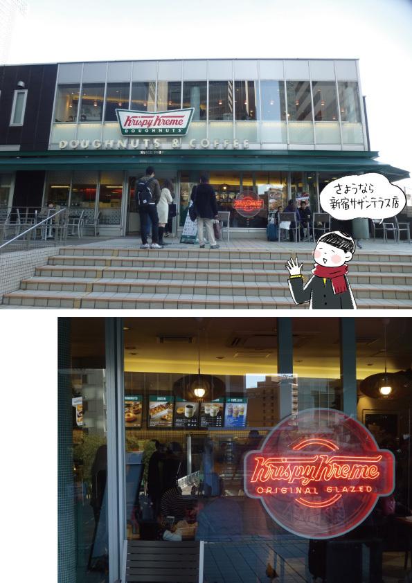 【閉店:最後に行ってきた!】クリスピー・クリーム・ドーナツ 新宿サザンテラス店_d0272182_17125640.jpg