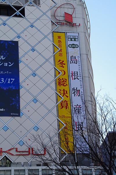 1月13日(金)今日の渋谷109前交差点_b0056983_12085510.jpg