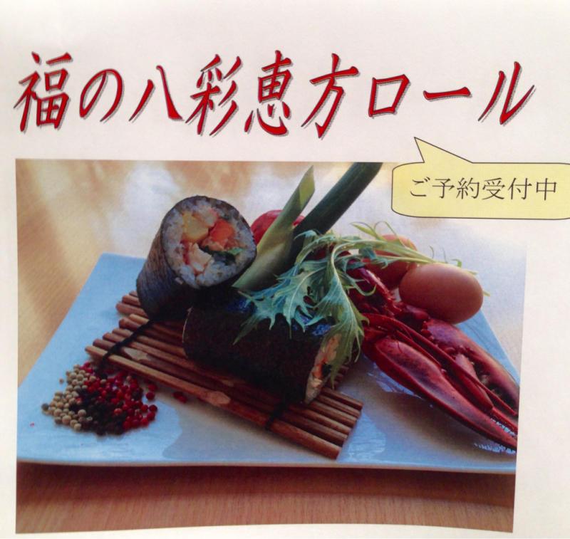 レストランの恵方巻き!_e0120789_19520090.jpg