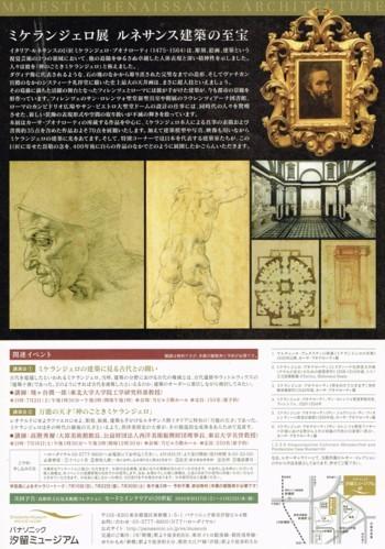 ミケランジェロ展 ルネサンス建築の至宝_f0364509_20195221.jpg